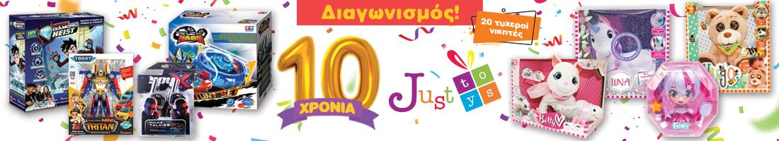 """Διαγωνισμός """"10 ΧΡΟΝΙΑ JUST TOYS """""""